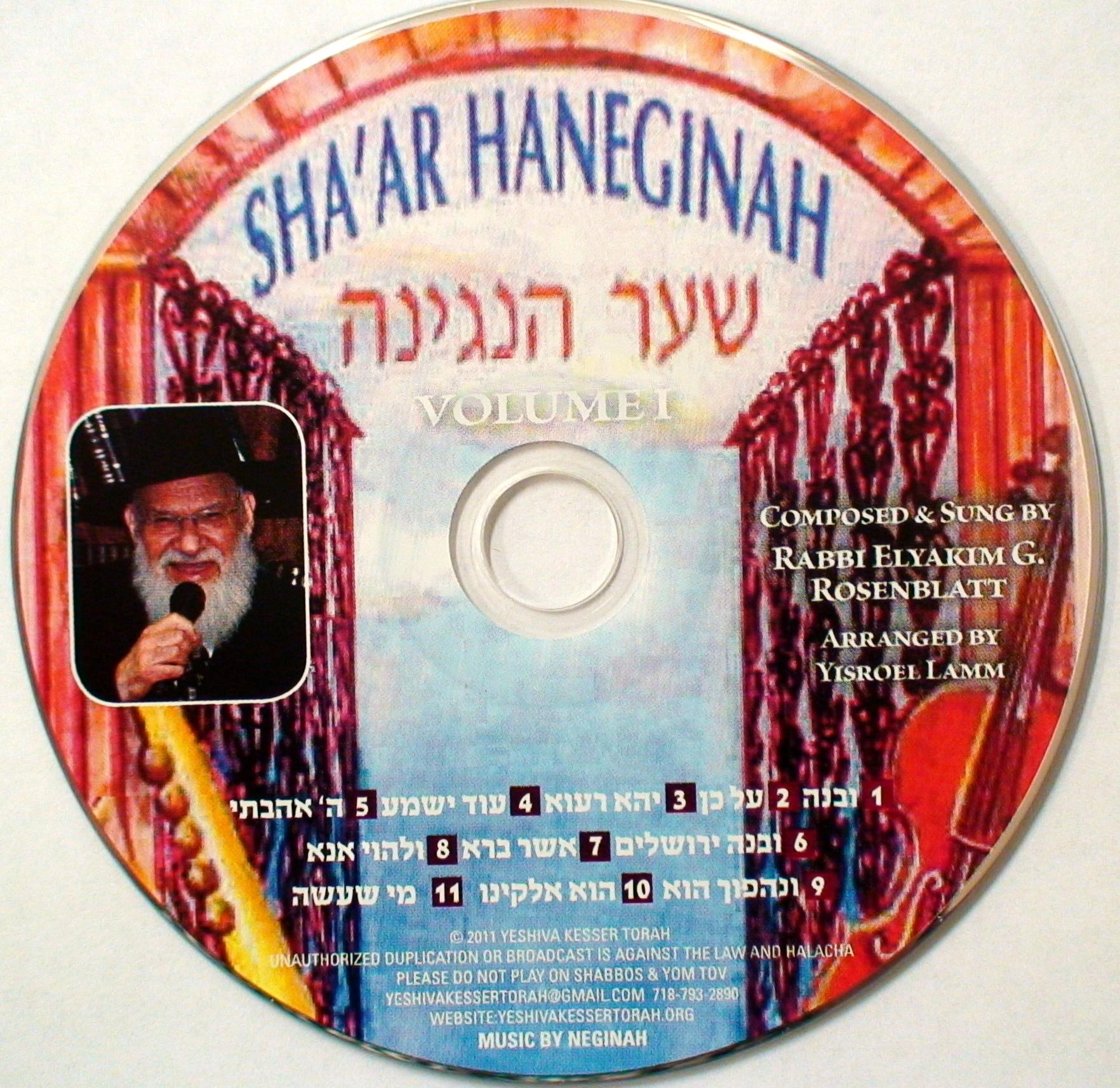 Shaar Haneginah Volume 1 CD