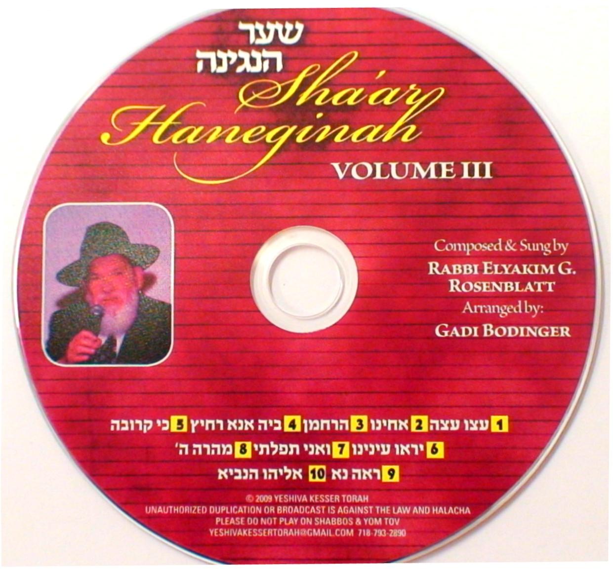 Shaar Haneginah Volume 3 CD